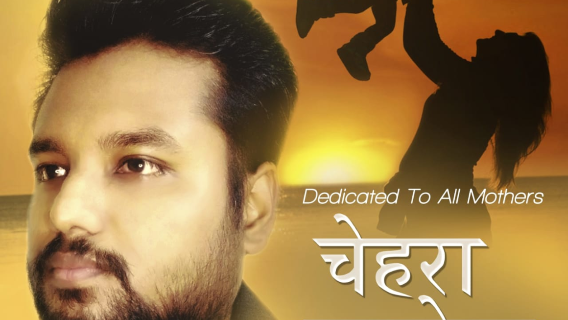 """""""Chehra Salona"""" releasing on Mother's Day"""